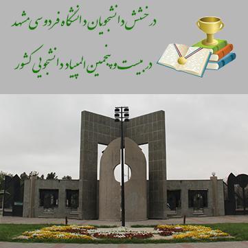 درخشش دانشجویان دانشگاه فردوسی مشهد در بیست و پنجمین المپیاد دانشجویی کشور